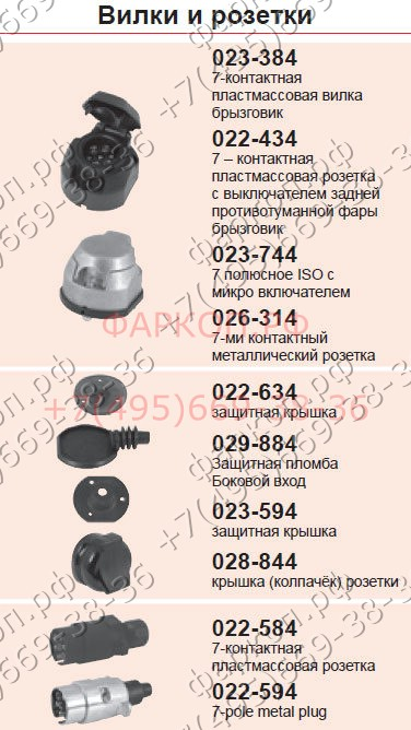 026-314, BOSAL, Розетка
