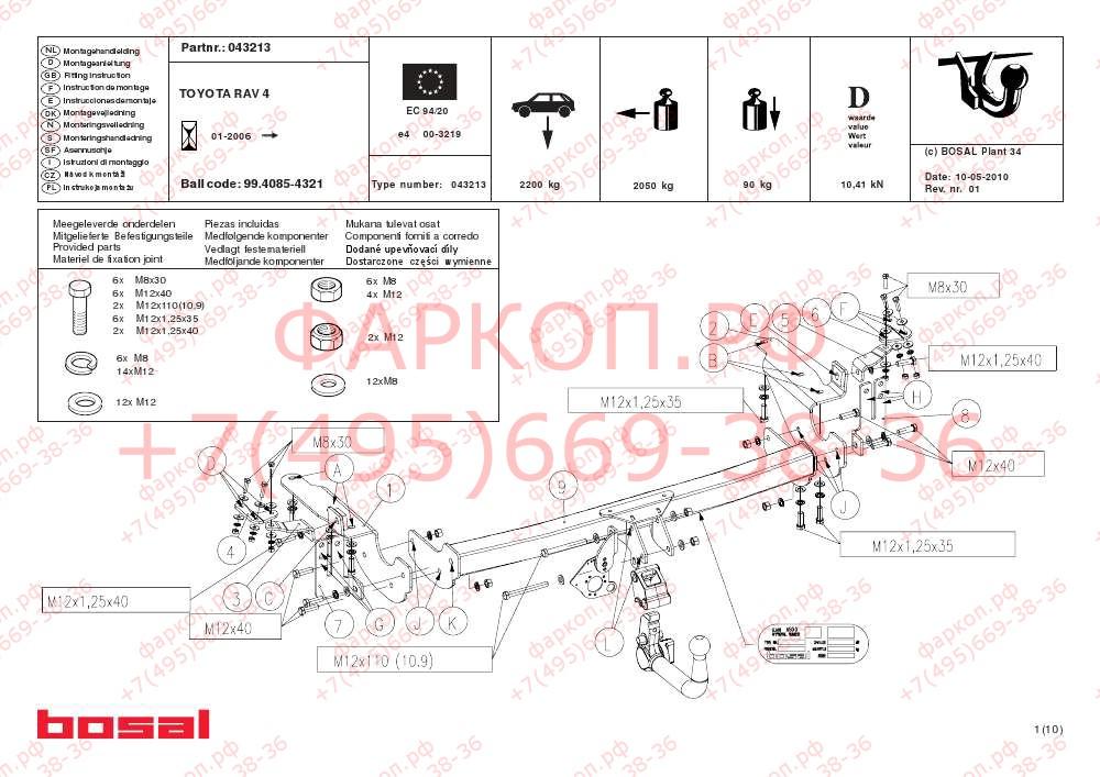 Фаркоп Toyota RAV4 lll 06-