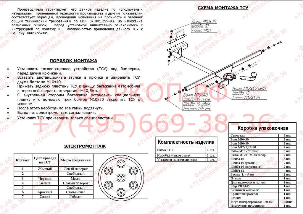 Инструкция Для Ваз 21043