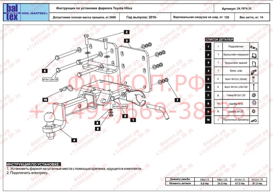 Фаркоп Toyota Hilux/Vigo (продажи в России с 11/10-) 04/05- Легкосъемный крюк, открытая балка Тип шара...