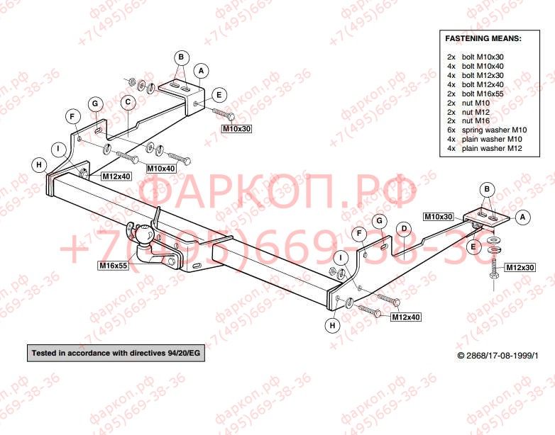 Фаркоп Opel Movano//Renault Master II,III 98- с 2 отвер.шаров.наконеч.  286800. THULE.