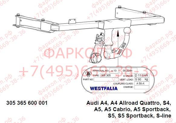 Фаркоп на Audi A4 2007- Кузов седан / универсал.  Особенности: вкл.