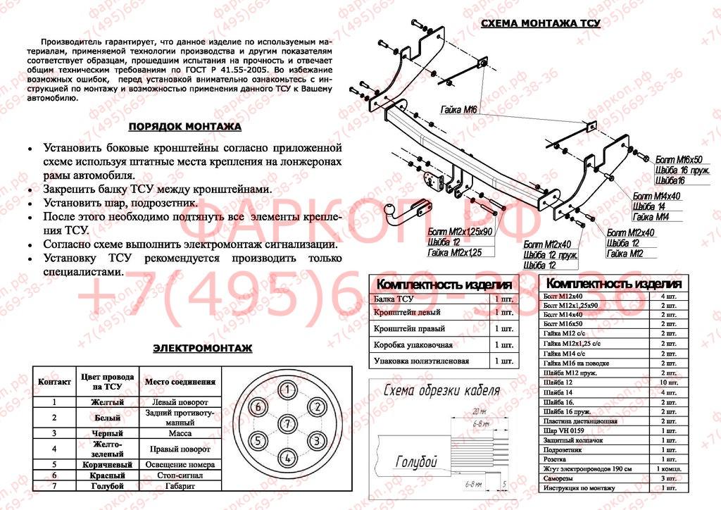 схема подключения фаркопа на легковой автомобиль