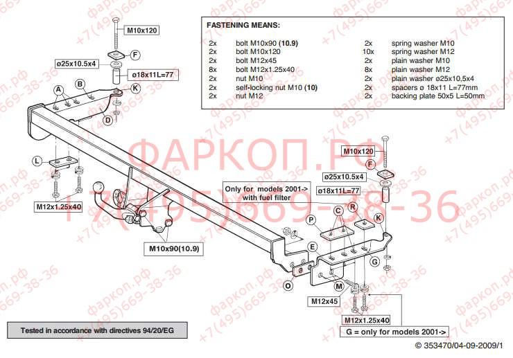 2. Фаркоп Subaru Impreza Plus Estate 93-07 съемное крепление.