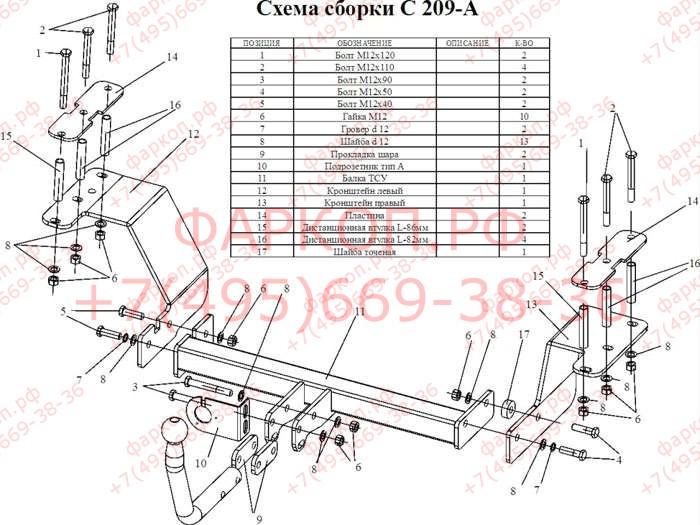 ТСУ для Chevrolet Rezzo / Daewoo Tacuma 2004- без выреза бампера.  Нагрузки 1000/75 кг, масса фаркопа 16...