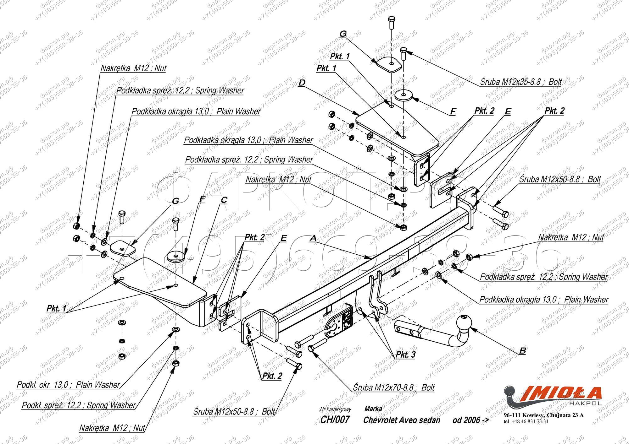 Фаркоп Chevrolet Aveo седан