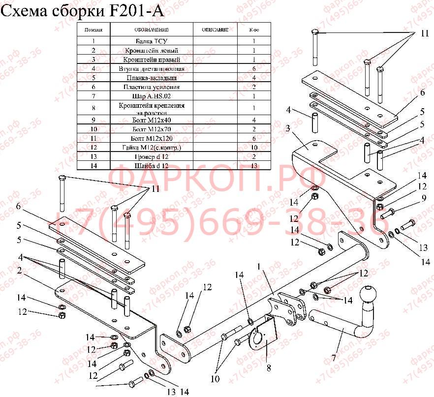 Фаркопы для FIAT Albea 2003-