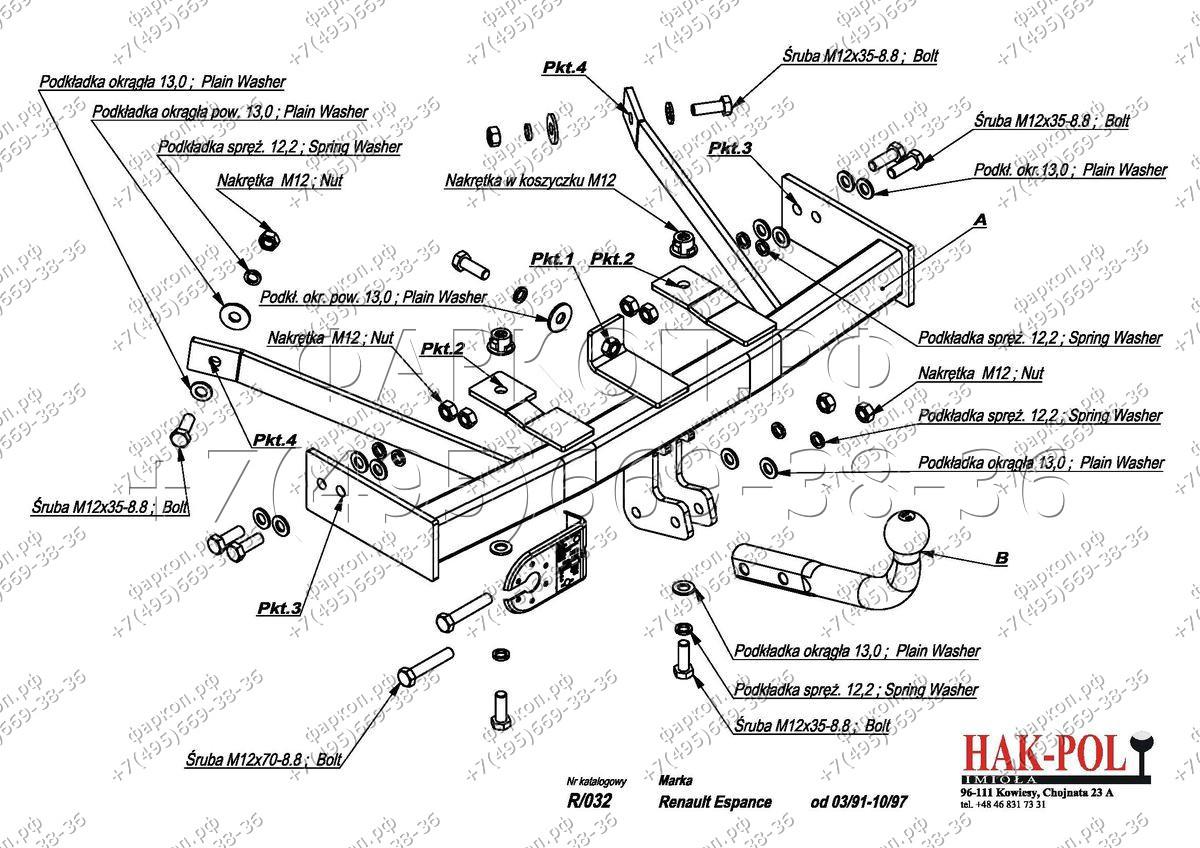 Фаркоп Renault Espace 91-96 Тип шара: A. Нагрузки: 1700/75 кг (электрика в комплекте) .