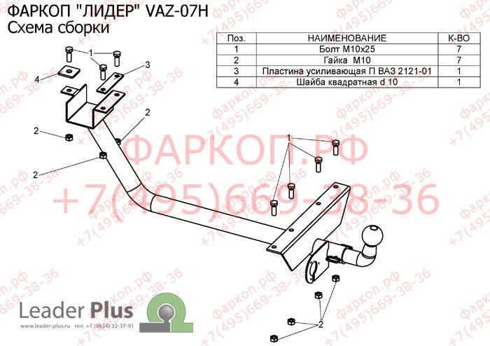Ваз 2131 установка фаркопа