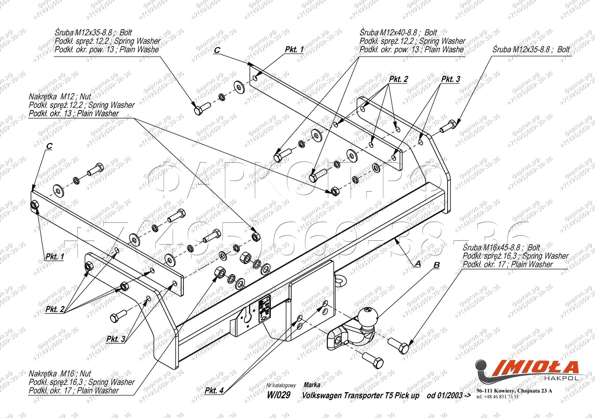 Фаркоп Volkswagen Transporter T5 шасси 2003- Тип шара: F. Нагрузки: 2500/100 кг (электрика в комплекте) .