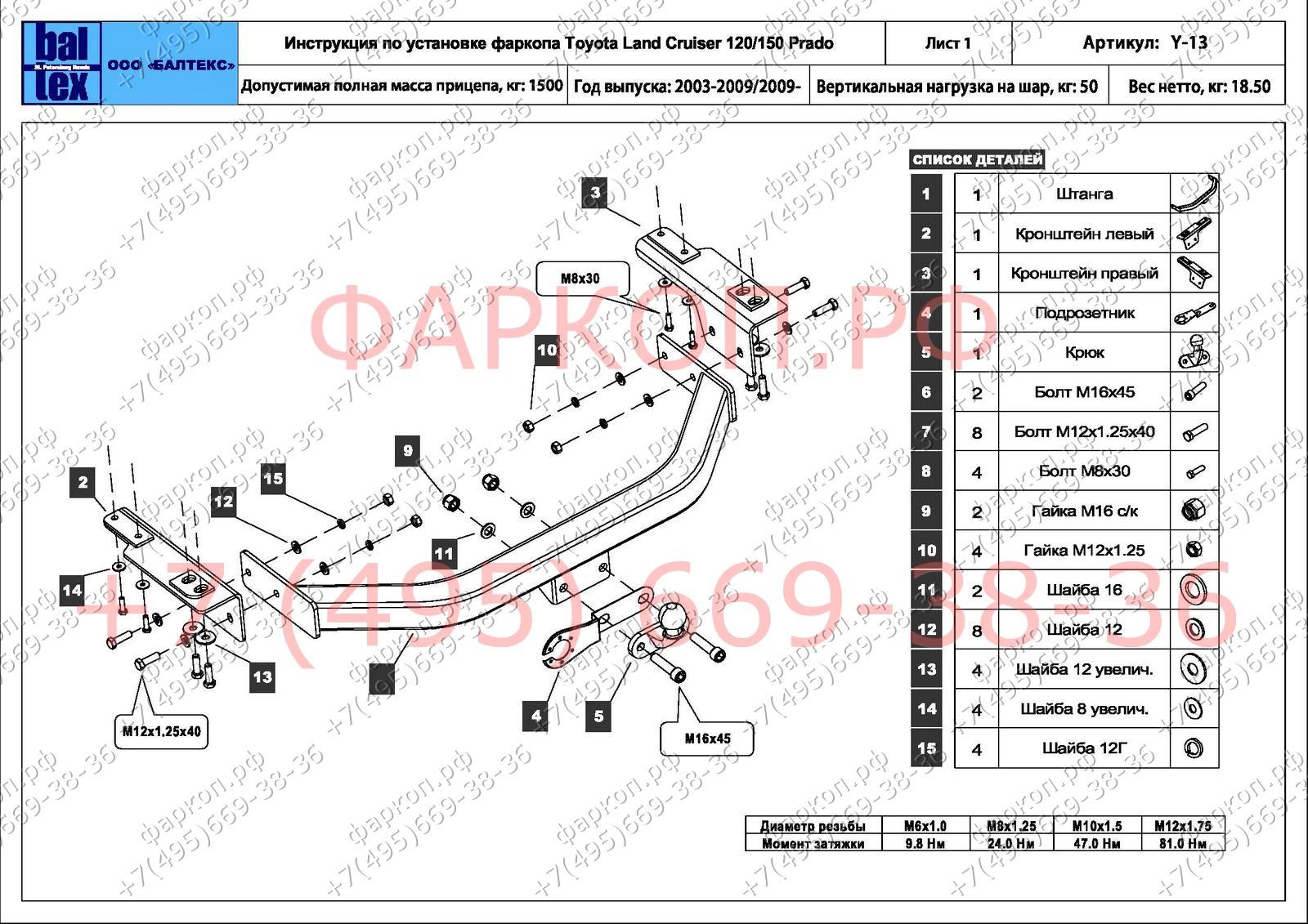 Фаркопы для Toyota Land Cruiser - alta-karter.ru